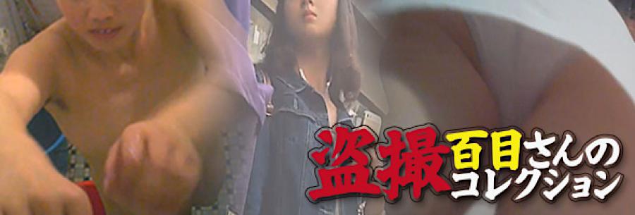 エロ動画:百目さんの盗satuコレクション:オマンコ丸見え