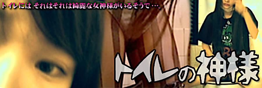 エロ動画:ト○レの神様:マンコ無毛