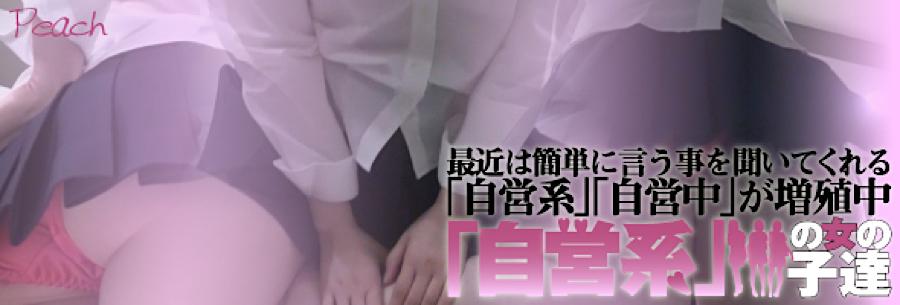 エロ動画:「自営系」の女の子達:おまんこパイパン