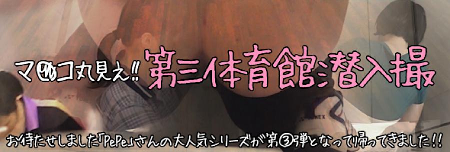 エロ動画:限定配信マ○コ丸見え!!第三体育館潜入撮:おまんこ