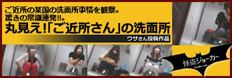 エロ動画:丸見え!「ご近所さん」の洗面所:マンコ