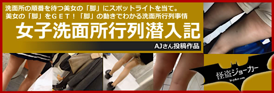 エロ動画:女子洗面所行列潜入記:おまんこ無修正