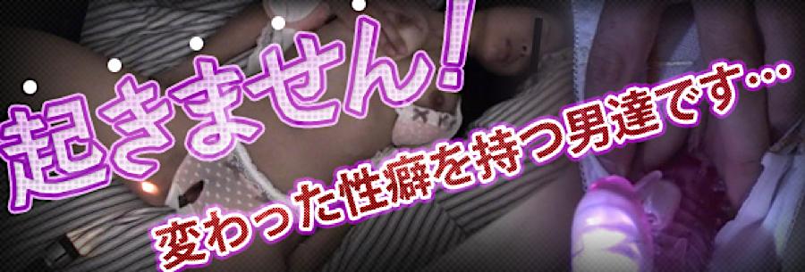 エロ動画:起きません!:無毛おまんこ