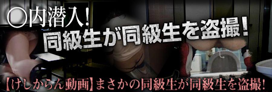 エロ動画:◯内潜入!同級生が同級生を盗SATU!:パイパンオマンコ