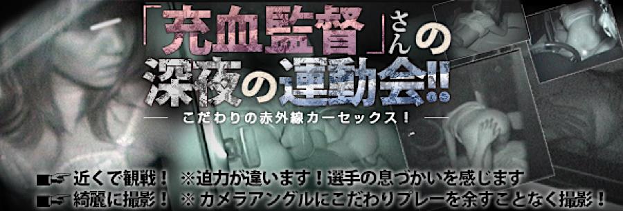 エロ動画:「充血監督」さんの深夜の運動会!!:オマンコ丸見え