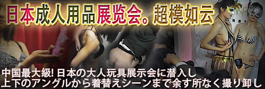 エロ動画:日本成人用品展览会。超模如云:まんこ無修正