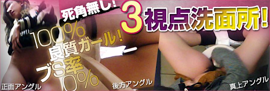 エロ動画:3視点洗面所:パイパンマンコ
