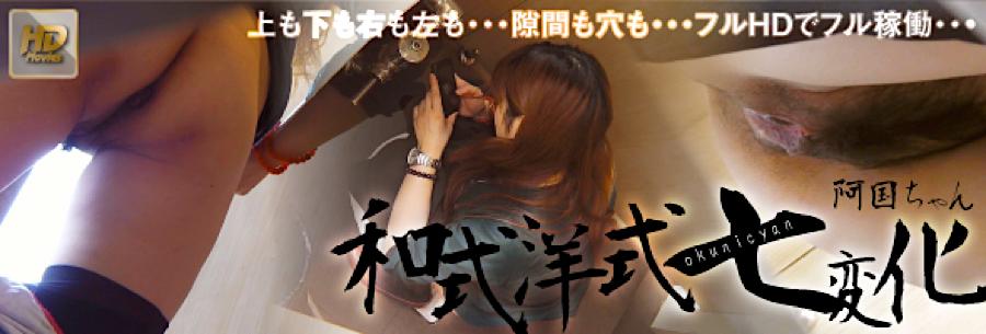 エロ動画:阿国ちゃんの和式洋式七変化:マンコ無毛