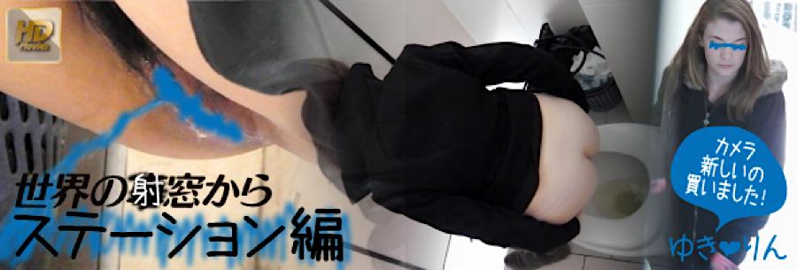 エロ動画:世界の射窓から~ステーション編~:おまんこパイパン
