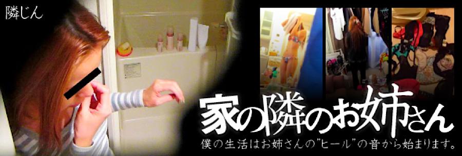 エロ動画:家の隣のお女市さん:オマンコ丸見え