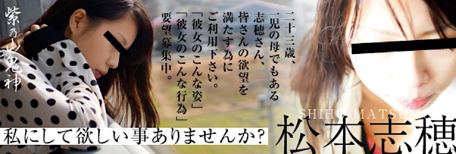 エロ動画:私にして欲しい事ありませんか?「松本志穂」:マンコ無毛
