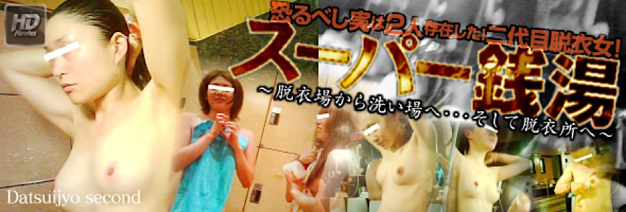 エロ動画:二代目脱衣女「スーパー銭湯」:無毛まんこ