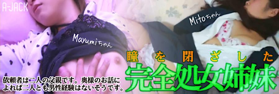 エロ動画:瞳を閉ざした完全処女二人嬢:マンコ