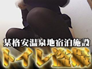 エロ動画:某格安温泉地宿泊施設ト●レ盗satu:パイパンオマンコ