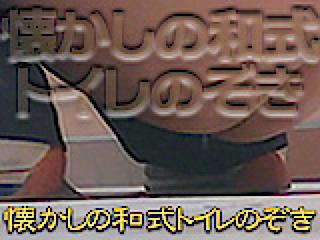 エロ動画:懐かしの和式ト●レのぞき:オマンコ丸見え