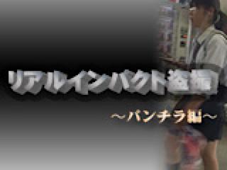 エロ動画:リアルインパクト盗SATU〜パンチラ編〜:無修正マンコ