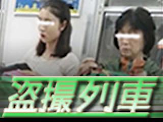 エロ動画:盗SATU列車:無修正オマンコ