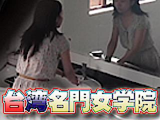 エロ動画:潜入!!台湾名門女学院:丸見えおまんこ