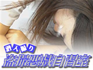 エロ動画:盗SATU悪戯自習室:パイパンマンコ