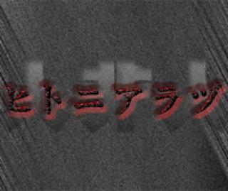 エロ動画:ヒトニアラヅ:おまんこ