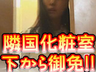 エロ動画:隣国化粧室下から御免!!:マンコ