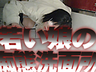 エロ動画:若い女良の痴態洗面所:オマンコ丸見え