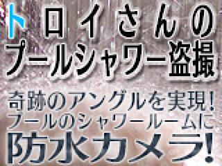 エロ動画:トロイさんのプールシャワー盗SATU:オマンコ