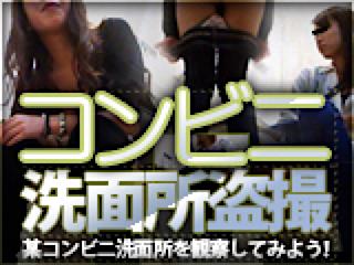 エロ動画:コンビニ洗面所盗SATU:マンコ