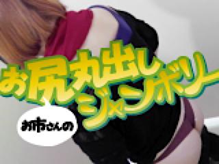 エロ動画:お尻丸出しジャンボリー:マンコ無毛