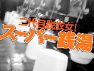 エロ動画:二代目脱衣女「スーパー銭湯」:パイパンオマンコ