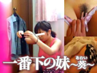 エロ動画:一番下の~葵~:おまんこ