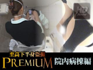 エロ動画:至高下半身盗SATU-PREMIUM-【院内病棟編】:オマンコ