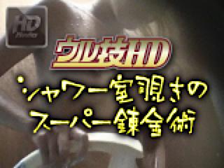 エロ動画:ウル技HD!シャワー室覗きのスーパー錬金術:おまんこ