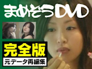エロ動画:まめぞうDVD完全版:マンコ無毛