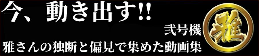 エロ動画:今、動き出す‼弐号機‼ 雅さんの独断と偏見で集めた動画集:おまんこ無修正
