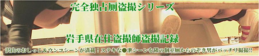 エロ動画:岩手県在住盗撮師盗撮記録:オマンコ丸見え