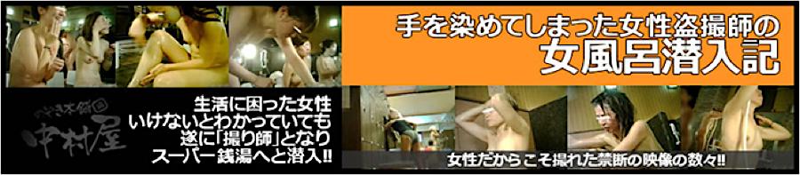 エロ動画:手を染めてしまった女性盗撮師の女風呂潜入記:まんこ