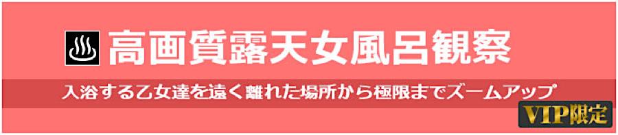 エロ動画:高画質露天女風呂観察:丸見えまんこ