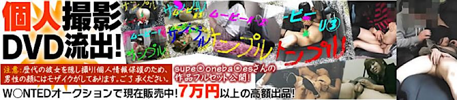 エロ動画:個人撮影DVD流出!:無修正マンコ