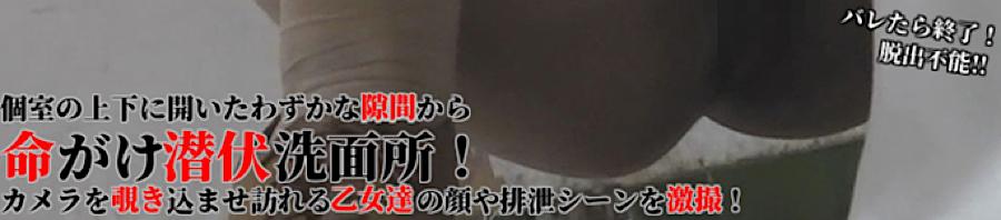 エロ動画:命がけ潜伏洗面所!:まんこ無修正