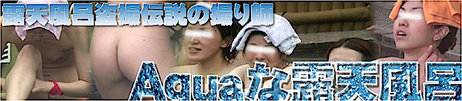 エロ動画:Aquaな露天風呂:オマンコ