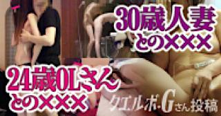 エロ動画:★クエルボ・Gさん投稿の×××:無修正マンコ