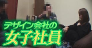 エロ動画:★デザイン会社の女子社員:おまんこパイパン
