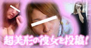 エロ動画:★超美形の彼女を投稿!!:まんこ無修正