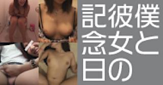 エロ動画:★僕と彼女の記念日:無修正オマンコ