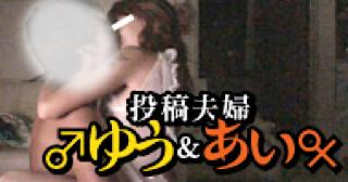 エロ動画:★おしどり夫婦のyou&aiさん投稿作品:無毛まんこ