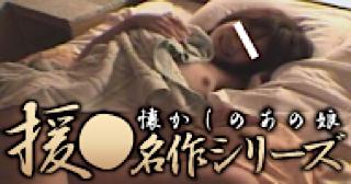 エロ動画:★援●名作シリーズ:マンコ
