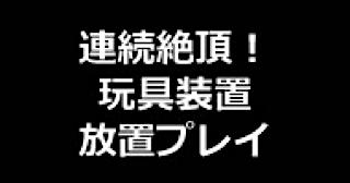 エロ動画:★連続絶頂!!玩具装置放置プレイ:丸見えまんこ