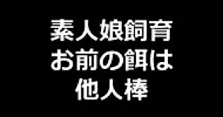 エロ動画:★素人娘飼育~お前の餌は他人棒~:まんこ無修正