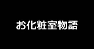 エロ動画:★お化粧室物語:マンコ